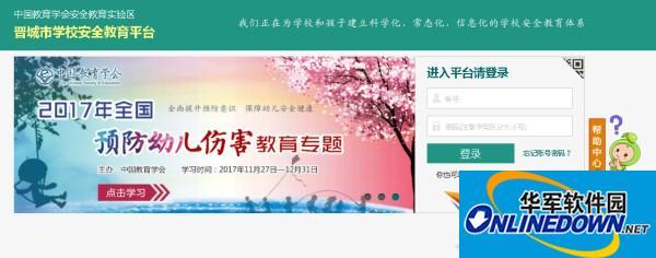 晋城市安全教育平台