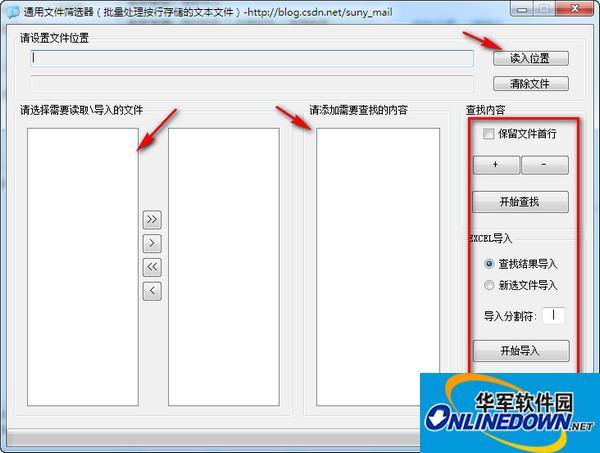 通用文件筛选器(ExcelRead)