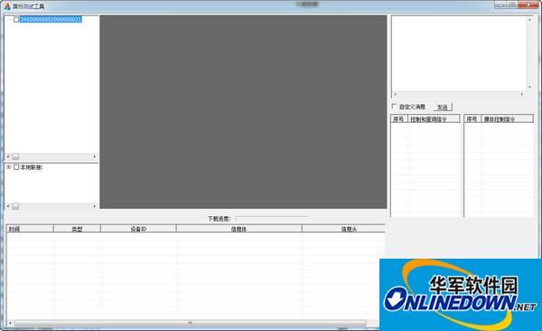 GB28181认证之前自测工具(GBViewer)