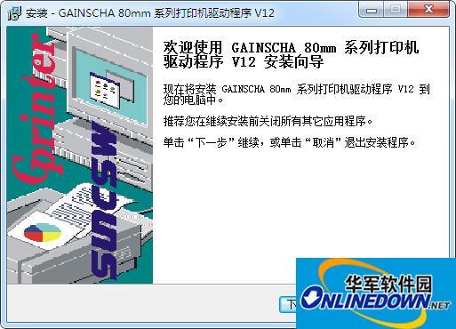 佳博gp80250打印机驱动