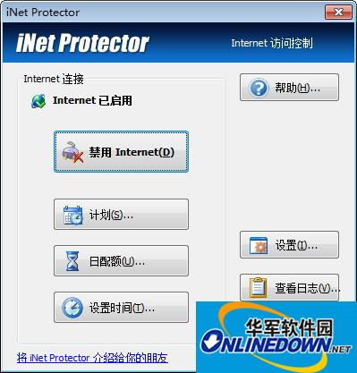 iNet Protector(上网限制工具)