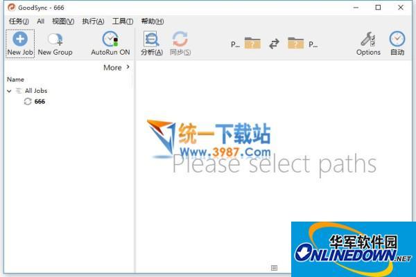GoodSync 64位最新版  v10.7.0.0 中文注册版