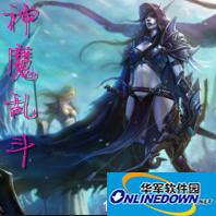 神魔乱斗 1.1.1 官方版