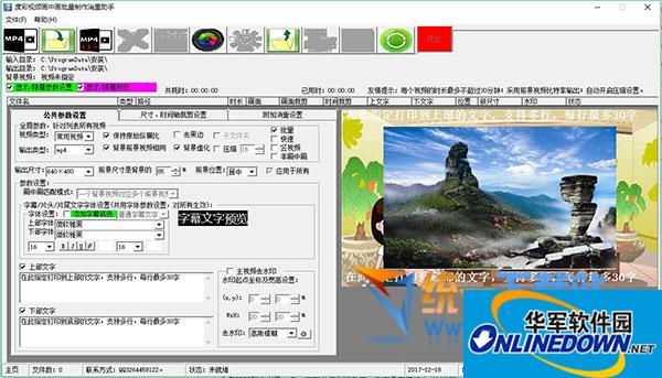 度彩视频消重制作助手  v1.0 官方最新版