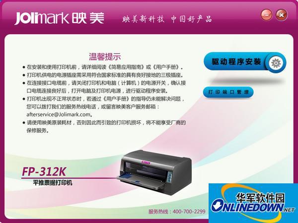 映美fp-312k打印机驱动