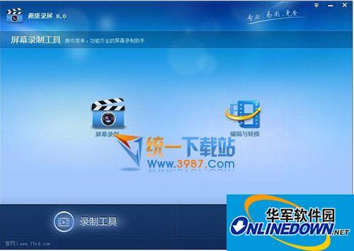 超级录屏(屏幕录制软件)  v9.2 官方免费版
