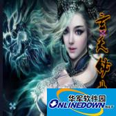 玄天秘典 1.0.6 PC版