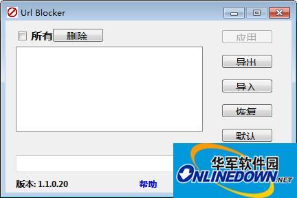 URL Blocker(网址拦截器)
