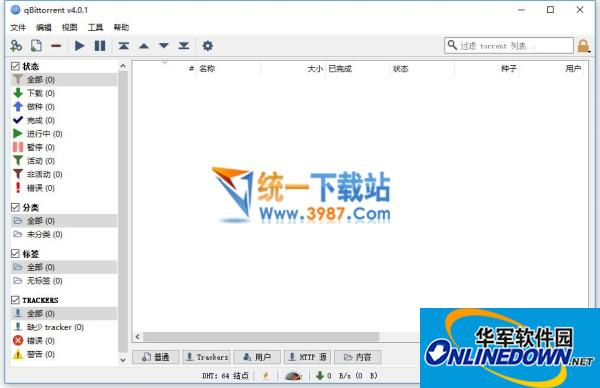 qBittorrent 64位  4.0.3 中文版
