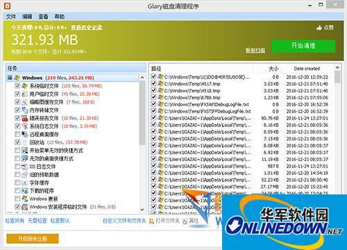 Glary磁盘清理程序(Glary Disk Cleaner)  v5.0.1.135 中文