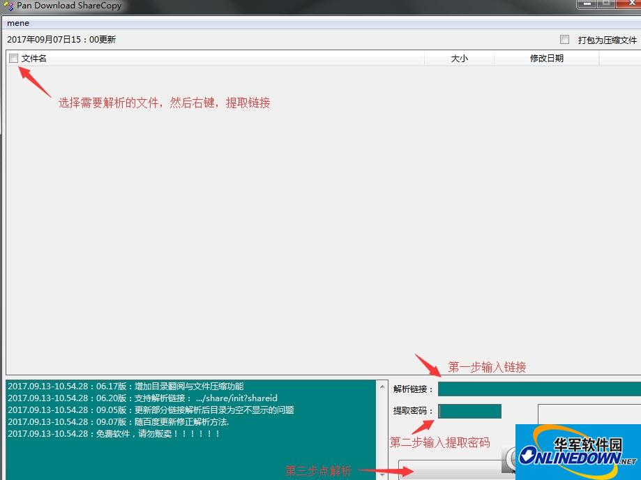 Pan Download ShareCopy.Demo真实链接提取器