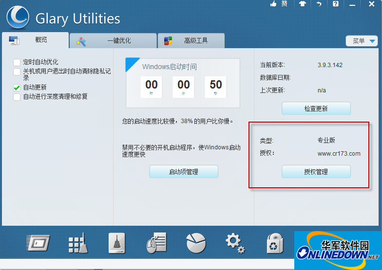 系统维护军刀(Glary Utilities Pro)