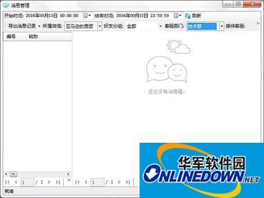 米云客服系统软件