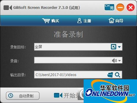 GiliSoft Screen Recorder屏幕录像工具