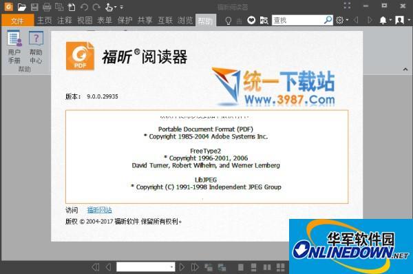 福昕PDF阅读器领鲜版  9.0.1.1049 官方版