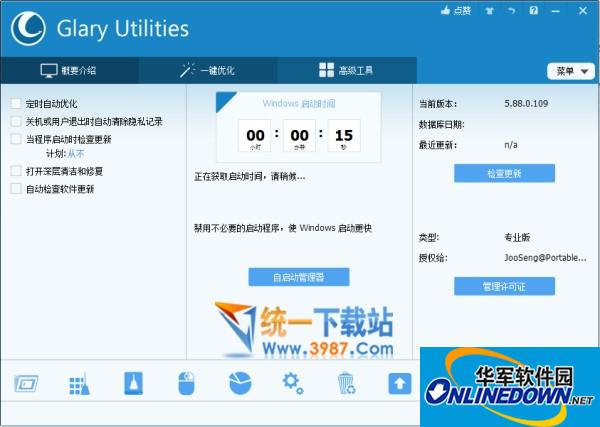 Glary utilities Pro(电脑系统优化)  v5.90.0.111 中文绿