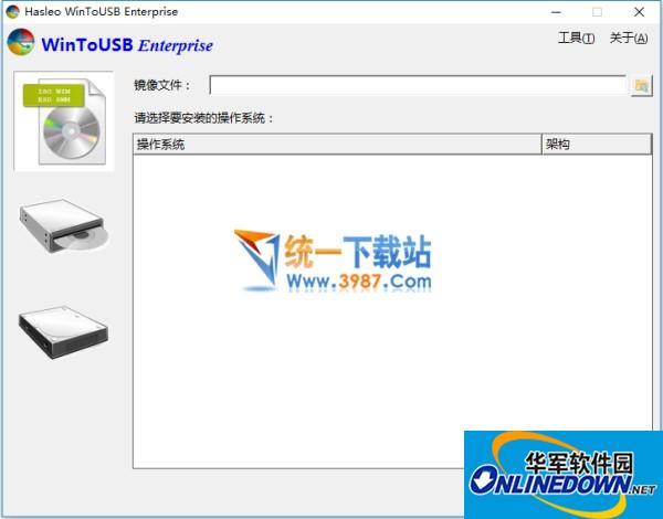 Wintousb enterprise  3.9 64位中文版