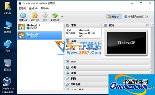 VirtualBox虚拟机  v5.2.4.119785 中文版32位