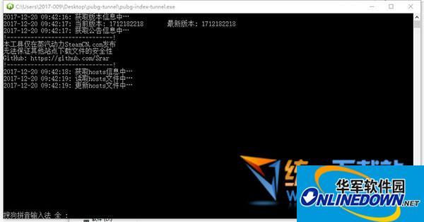 绝地求生卡Loading修复工具 最新版 PC版