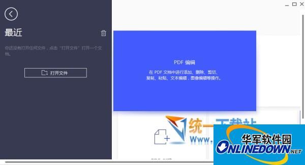 Wondershare PDFelement 6.3.5.2806 中文版
