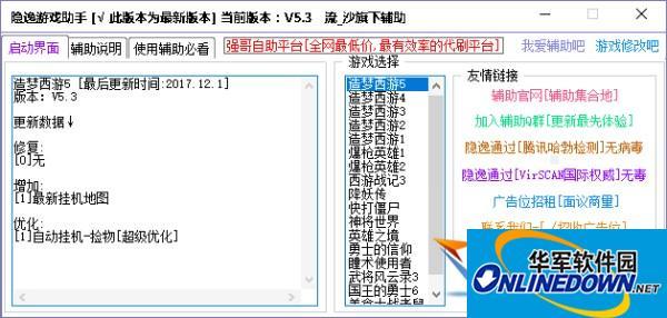 造梦西游5隐逸辅助  5.3 绿色版
