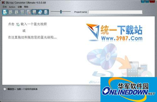 VSO Blu-ray Converter Ultimate蓝光转换器