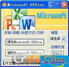 Office 2007(Word/Access/PowerPoin/Excel) 集成 Sp1 四合一