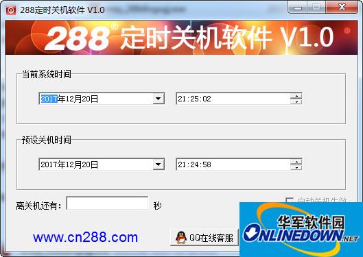 288电脑定时关机软件