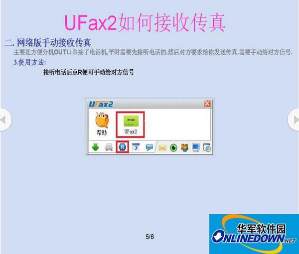 传真软件(UFax2)