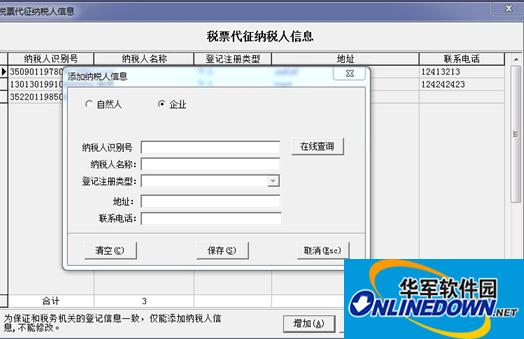 浙江地税代征人开票系统