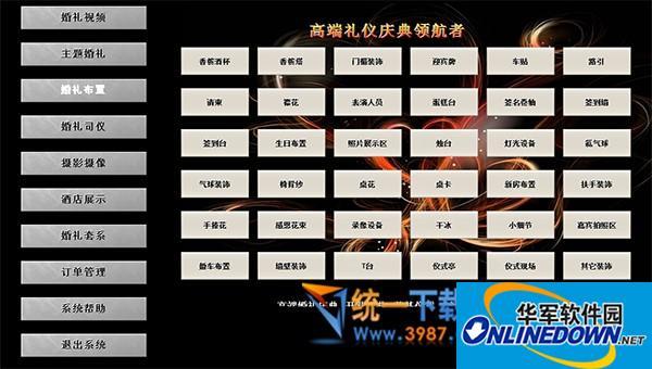 简爱婚庆接单系统  v2.0 中文版