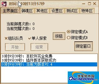 阴阳师桌面版辅助