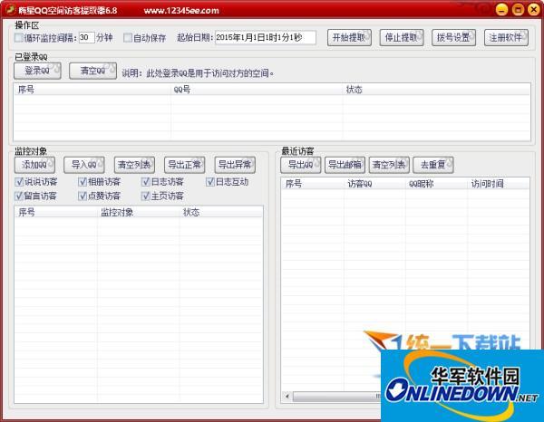 嗨星QQ空间访客提取器