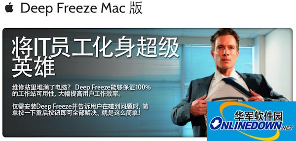 冰点还原精灵Mac版