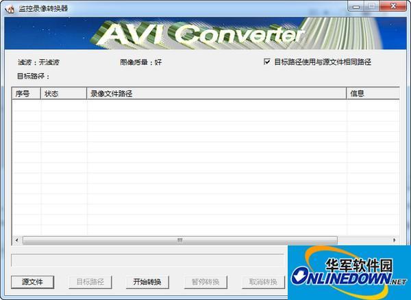 ifv监控录像转换器