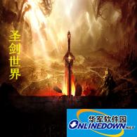 剑圣世界 1.0.1 正式版