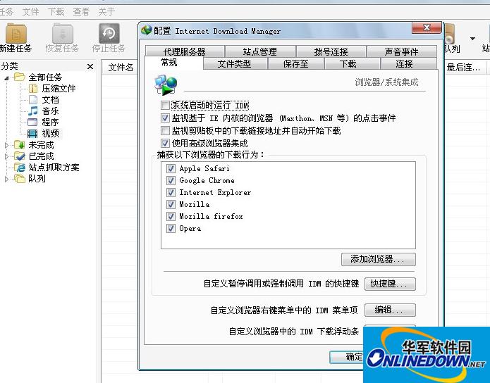 IDM下载神器注册安装版