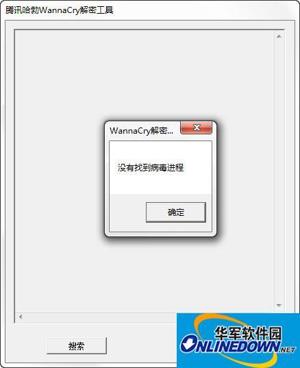 腾讯哈勃WannaCry解密工具