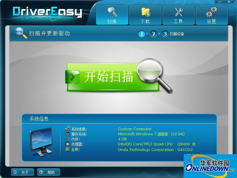 驱动易DriverEasy检测驱动程序