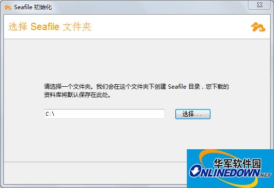 Seafile客户端安装