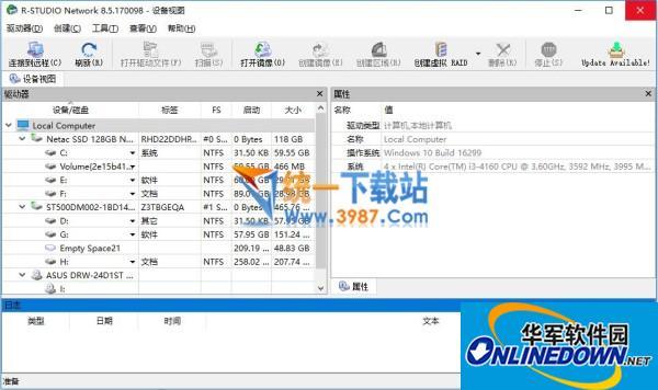 R-Studio数据恢复软件  v8.3.170117 官方版