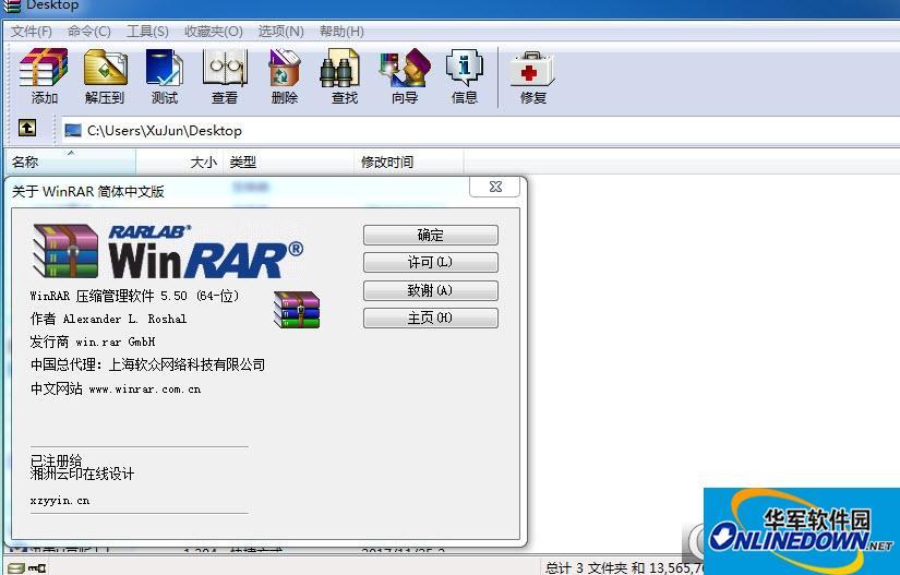 WinRAR官方破解无广告版