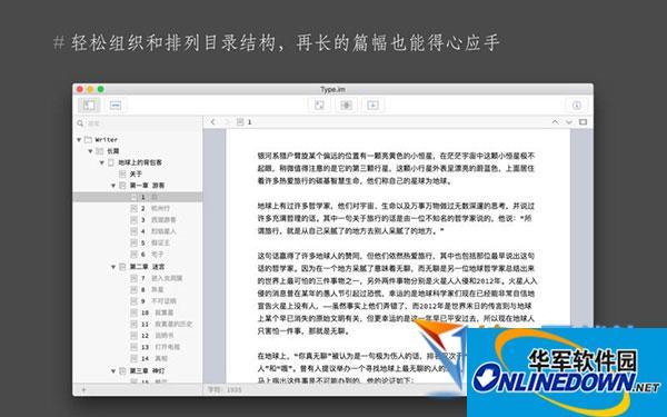 妙笔Mac版  v1.4.1 官方最新版