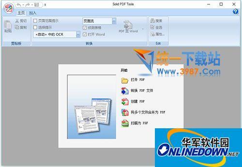 Solid PDF Tools(PDF转换工具)