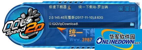 QQ飞车极速版下载2018