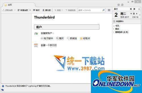 雷鸟邮件客户端Mozilla Thunderbird