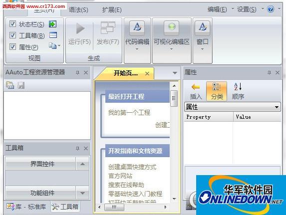 SMART Utility Mac版