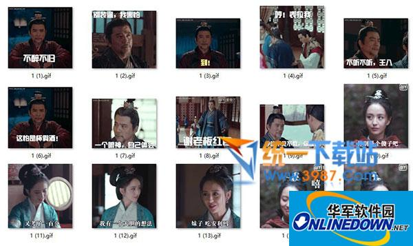 琅琊榜之风起长林系列GIF表情包  免费版