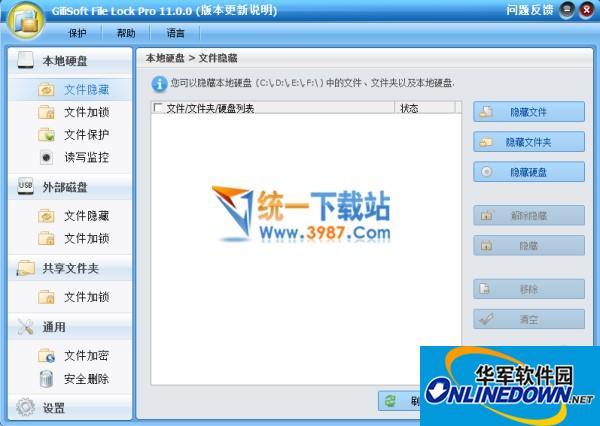 GiliSoft File Lock Pro(数据加密软件)