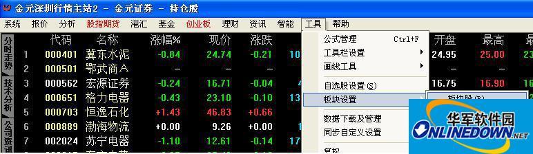 金元证券同花顺网上交易新一代